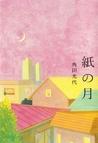 紙の月 [Kami no tsuki]