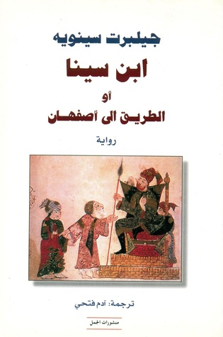 ابن سينا أو الطريق إلى أصفهان by Gilbert Sinoué