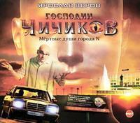 Texto de la descarga del libro del perro Господин Чичиков. Мертвые души города N