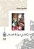 ترجمات في حوارية الضمائر by صابرين مهران