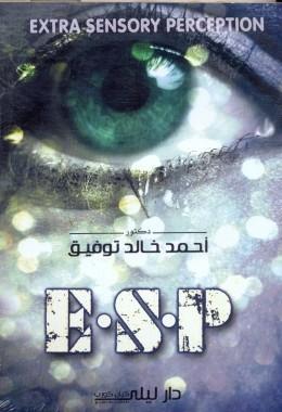 نتيجة بحث الصور عن e.s.p أحمد خالد توفيق