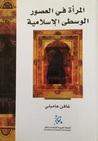المرأة في العصور الوسطى الإسلامية