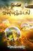 வெண்முரசு – 03 – நூல் மூன்று – வண்ணக்கடல்