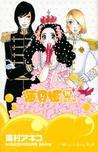 海月姫 14 [Kuragehime 14] (Princess Jellyfish #14)