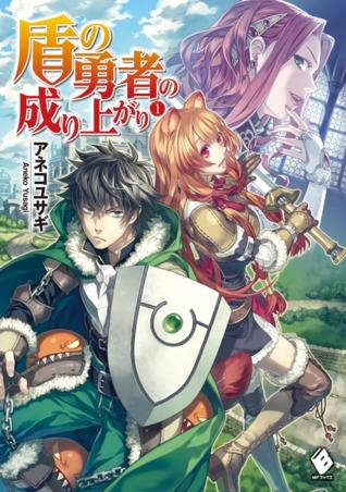 盾の勇者の成り上がり 1 (Tate no Yuusha no Nariagari) Novel Vol 1 by Aneko Yusagi
