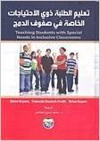تعليم الطلبة ذوي الاحتياجات الخاصة في صفوف الدمج