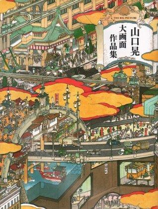Akira Yamaguchi - The Big Picture (English and Japanese Edition)