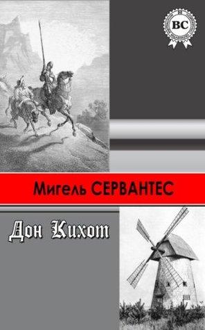 Hitroumnyj idal'go Don Kihot Lamanchskij                  (Don Quijote de la Mancha #1-2)
