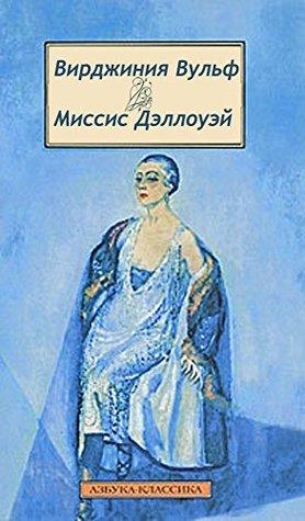 Миссис Дэллоуэй / Missis Dellouey / Mrs Dalloway (Books in Russian) (Книги на русском)