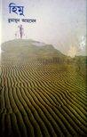 হিমু by Humayun Ahmed