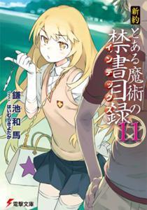新約 とある魔術の禁書目録 11 (Shinyaku Toaru Majutsu no Index #11)