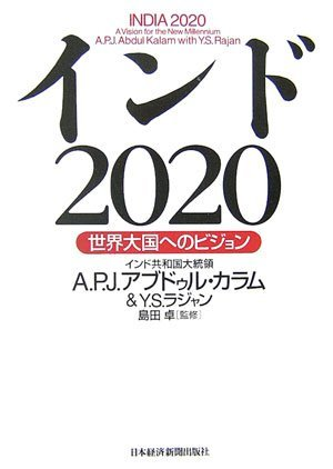 INDIA 2020 VISION NEW MILLENNIUM PDF DOWNLOAD