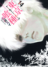 東京喰種トーキョーグール 14 [Tokyo Guru 14] (Tokyo Ghoul, #14)