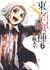 東京喰種トーキョーグール 6 [Tokyo Guru 6]