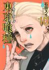 東京喰種トーキョーグール 10 [Tokyo Guru 10] (Tokyo Ghoul, #10)