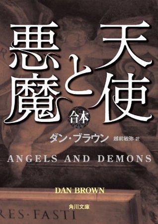 天使と悪魔(上中下合本版)Angels and Demons