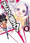 はたらく魔王さま! 6 [Hataraku Maou-sama! 6] (The Devil is a Part-Timer Manga, #6)