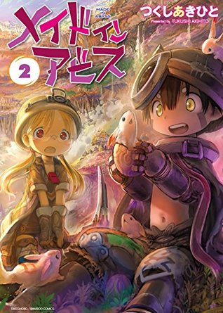 メイドインアビス 2 [Meido in Abisu 2] (Made in Abyss, #2)