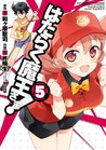 はたらく魔王さま! 5 [Hataraku Maou-sama! 5] (The Devil is a Part-Timer Manga, #5)