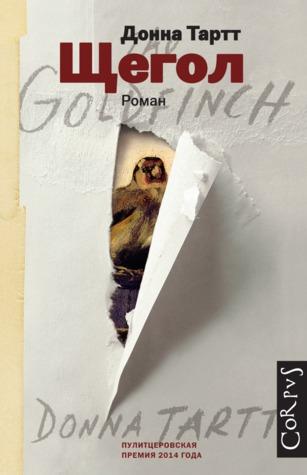 Ebook Щегол by Donna Tartt read!