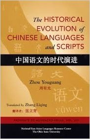 The Historical Evolution of Chinese Languages and Scripts
