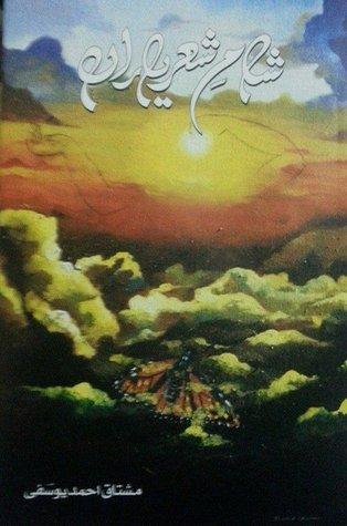 Sham e Shair Yaran / شامِ شعر ی�...