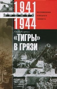 """""""Тигры"""" в грязи. Воспоминания немецкого танкиста. 1941 - 1944"""