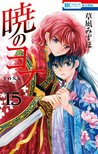 暁のヨナ 15 [Akatsuki no Yona 15] (Yona of the Dawn, #15)