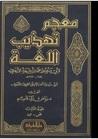 تهذيب اللغة by أبو منصور محمد بن أحمد الأزهري