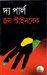 দ্য পার্ল by John Steinbeck