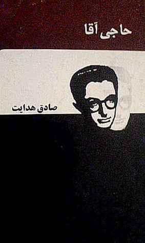 حاجی آقا by Sadegh Hedayat