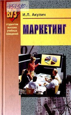 Маркетинг. Учебник для студ. экон. спец. вузов