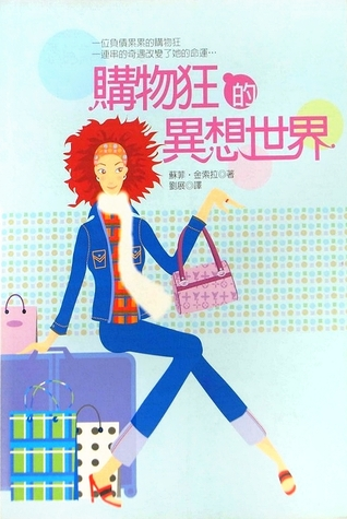 購物狂的異想世界 (購物狂, #1)