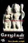 Cholargal - Paagam 1