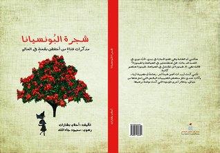 شجرة البونسيانا: مذكرات فتاة من أخفض بقعة في العالم AL-Bonsiana Tree, a girls memories from the lowest spot on earth