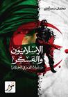 الإسلاميون والعسكر: سنوات الدم في الجزائر