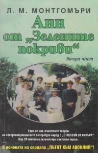 """Анн от Авонлий (Анн от """"Зелените покриви"""", #2)"""