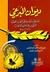 ديوان البرعي by عبد الرحيم البرعي اليمني