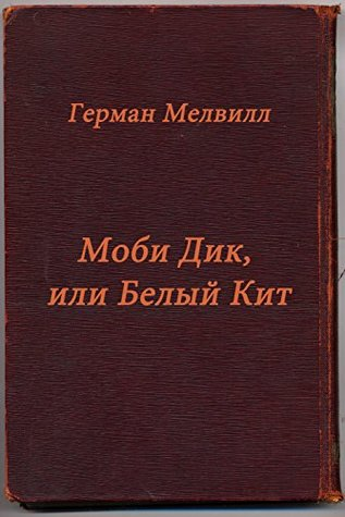 Моби Дик, или Белый Кит / Melvill Mobi Dik ili Belyy Kit / Moby-Dick, or The Whale (Books in Russian) (Книги на русском)