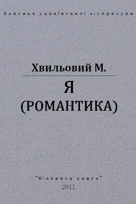 Я (Романтика)