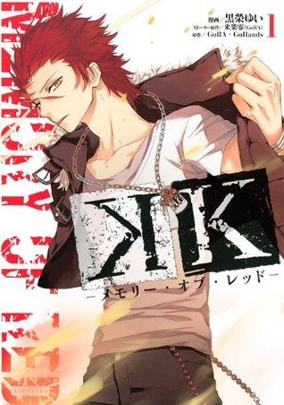 K -メモリー・オブ・レッド- 1 (K: Memory of Red, #1)