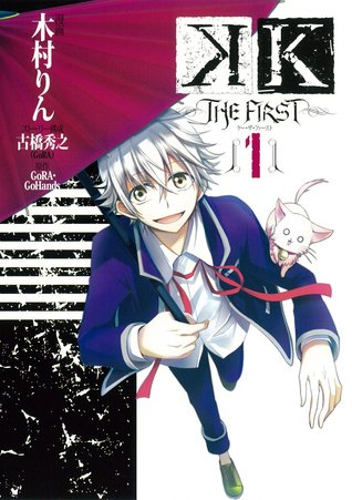 K: The First 1 (K: The First, #1)