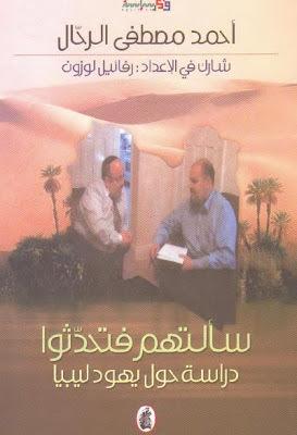 سألتهم فتحدثوا: دراسة حول يهود ليبيا