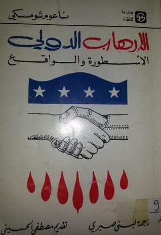 Ebook الإرهاب الدولي الأسطورة والواقع by Noam Chomsky read!