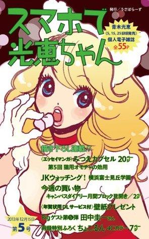 Sumapho de Mitsue-chan volume five