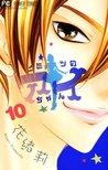 ヒミツのアイちゃん 10 [Himitsu no Aichan] by Kaori