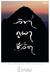 วิชา ภูผา ชีวิต by นิ้วกลม