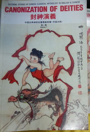 Pictorial Stories of Chinese Classical Mythology in English and Chinese : Canonization of Deities (Vol 1)