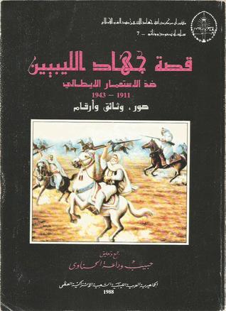 قصة جهاد الليبيين ضد الاستعمار الإيطالي 1911-1943