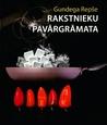 Rakstnieku pavārgrāmata by Gundega Repše